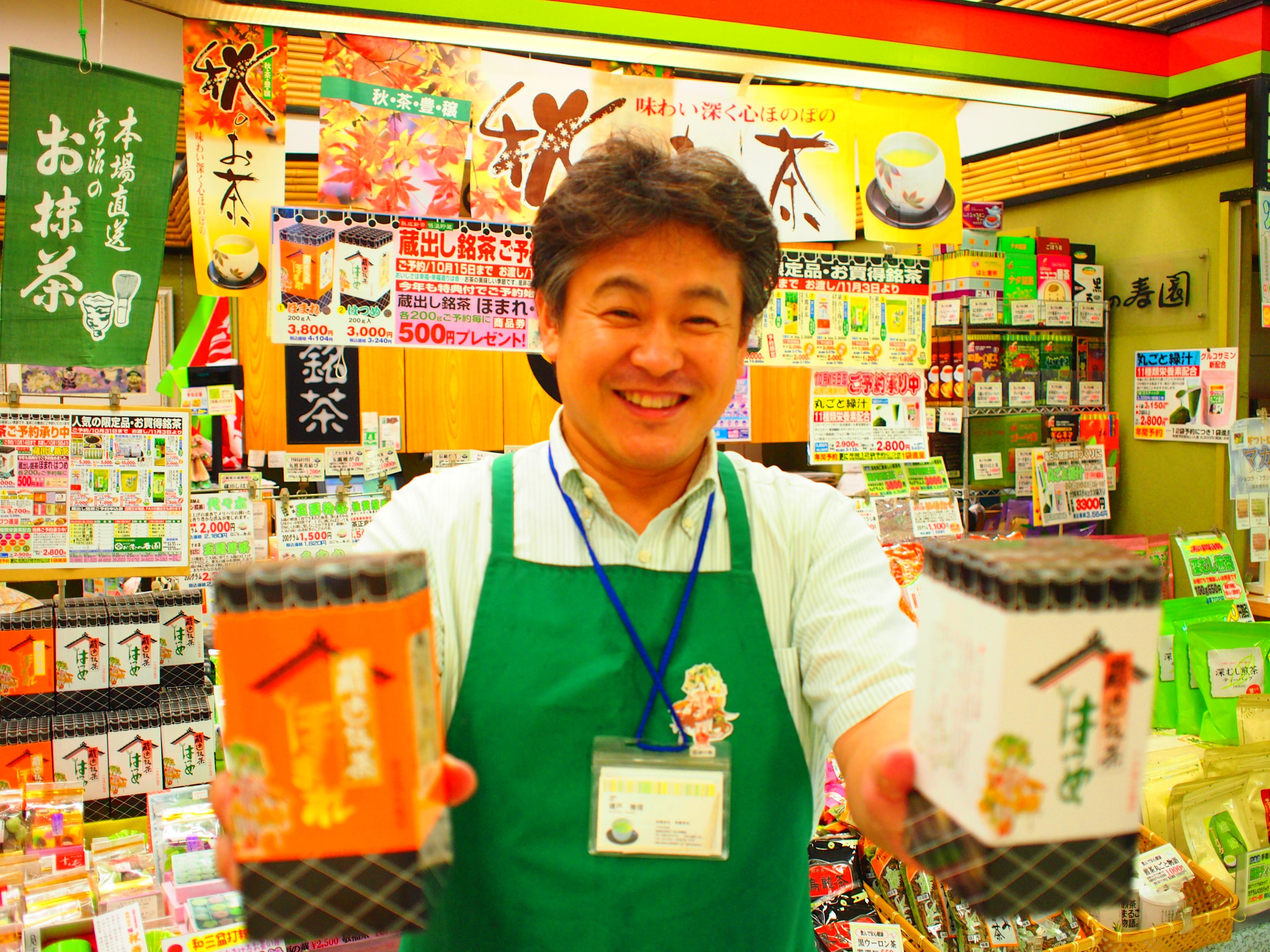 寿園茶店武豊店