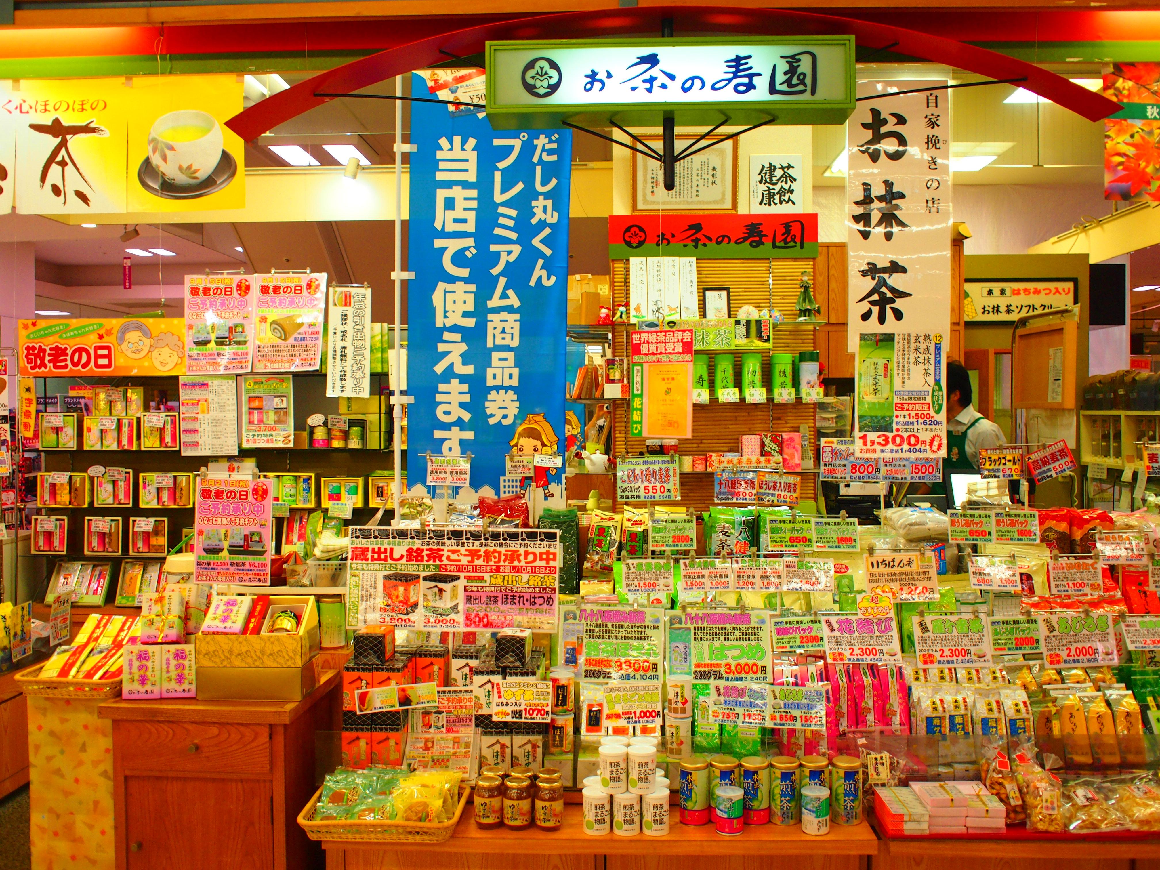 寿園茶店半田店