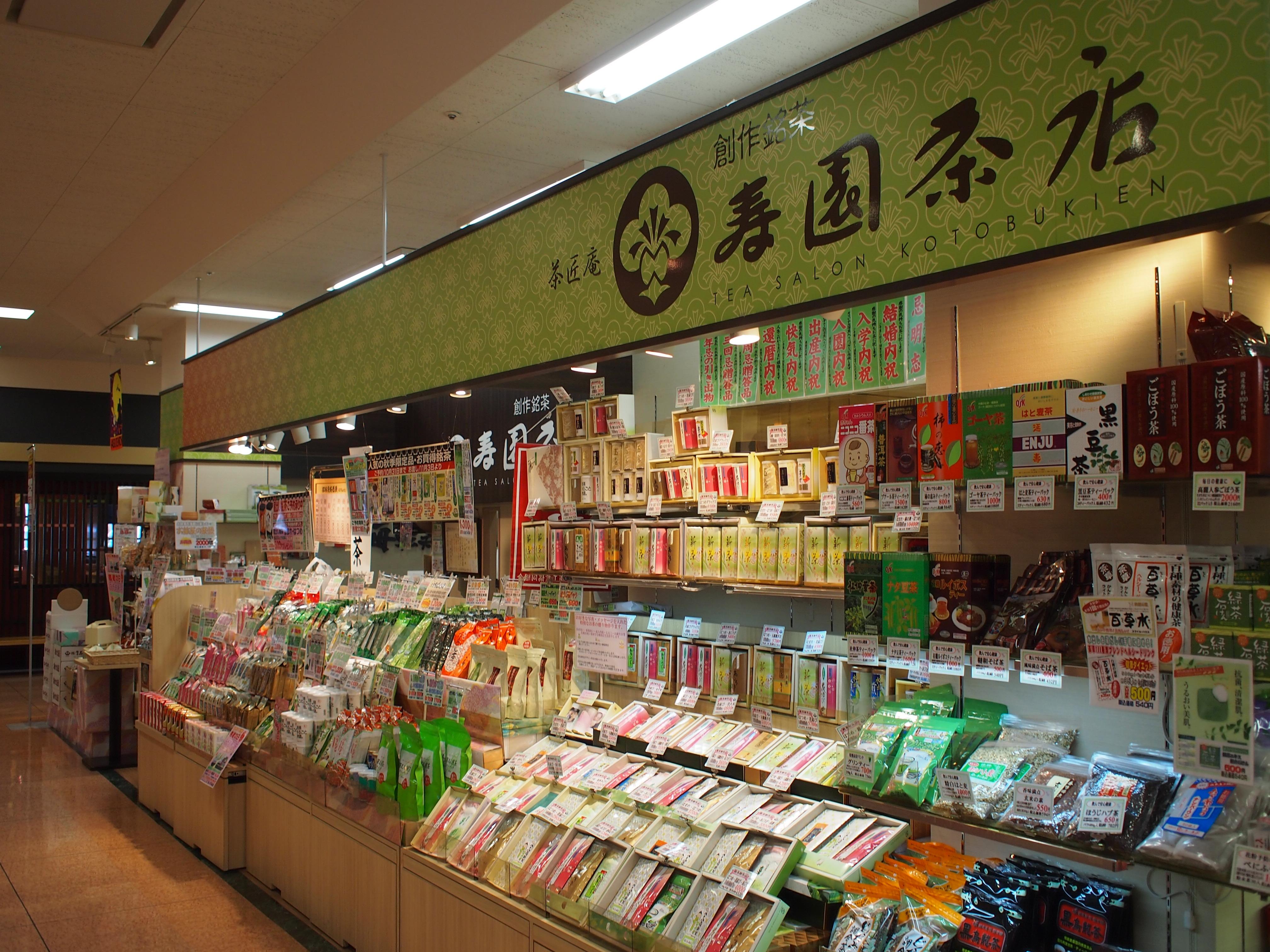 寿園茶店阿久比店