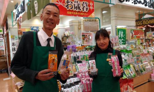 寿園茶店 アピタ東海荒尾店